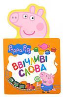 Книга детская Перо Свинка Пеппа, Ввічливі слова (укр) 628485