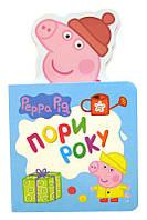 Книга детская Перо Свинка Пеппа, Пори року (укр) 628478