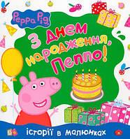 Книга детская Перо Истории в картинках, Свинка Пеппа, С Днем рождения Пеппа! (укр) 628423