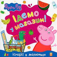 Книга детская Перо Истории в картинках, Свинка Пеппа, Идем в магазин (укр) 628447