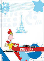 Тетрадь для иностранных слов (словарь) А5 Cool For School 48л. Французкий язык CF20299-03