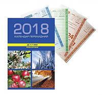Календарь перекидной настольный офсет Buromax 2104