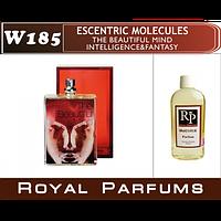 Духи на разлив Royal Parfums W-185 «The Beautiful Mind Intelligence & Fantasy» от Escentric Molecules.