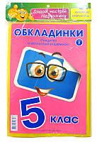 Обложки для книг набор 5кл КанцПолимер 175мкр 9шт + наклейки п/э Н-1.6.5