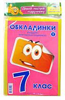 Обложки для книг набор 7кл КанцПолимер 175мкр 9шт + наклейки п/э Н-1.6.7