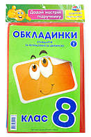Обложки для книг набор 8кл КанцПолимер 175мкр 9шт + наклейки п/э Н-1.6.8