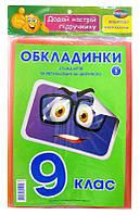 Обложки для книг набор 9кл КанцПолимер 175мкр 9шт + наклейки п/э Н-1.6.9