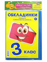 Обложки для книг набор 3кл КанцПолимер 175мкр 5шт + наклейки п/э Н-1.6.3