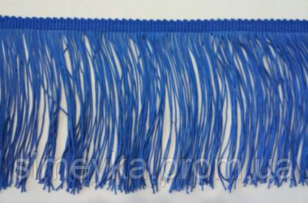 Бахрома танцювальна синя (електрик) (лапша, локшина) для одягу 15 см, тасьма 1 см, довжина ниток 14 см