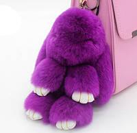 Меховой брелок фиолетовый на сумку в виде зайчика Натуральный мех