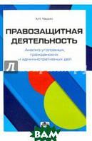 Чашин Александр Николаевич Правозащитная деятельность. Анализ уголовных, гражданских и административных дел