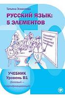Русский язык: 5 элементов. В1. Книга + 1МР3 CD