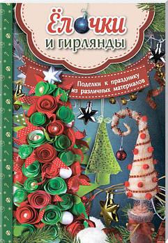Книга КСД Поделки к празднику, Елочки и гирлянды 251944