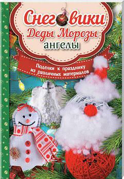 Книга КСД Поделки к празднику, Снеговики, Деды Морозы, Ангелы 251943