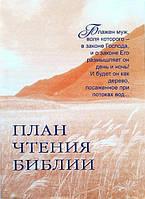 План чтения Библии. Новое издание