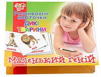 Карточки обучающие 1 Вересня Дикие животные укр. 15шт в наборе 951906