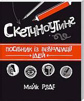 Книга КСД Скетчноутинг, посібник із візуалізації ідей (укр) 252543