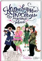 Книга КСД Карнавальные костюмы для мальчиков и девочек (рус) 251958