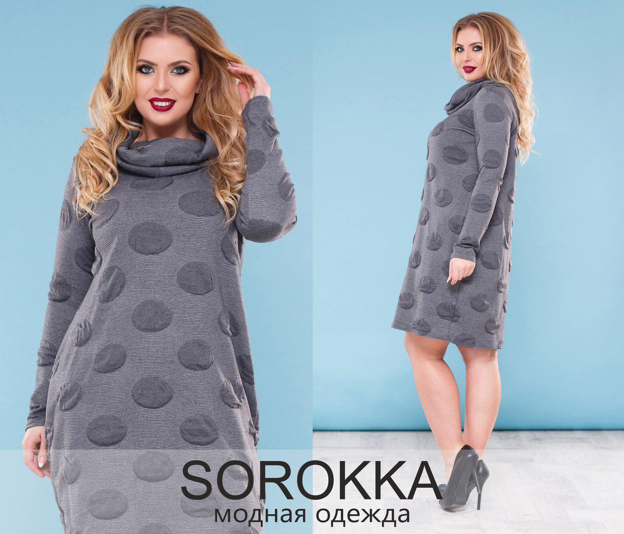 Платье женское итальянский фактурный трикотаж фабрика Sorokka (р. 48-54)