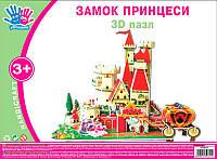 Набор для творчества Ухтишко 3D пазл Замок принцессы 950911