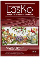 Набор для вышивания LasKo T078 Садовые друзья