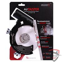 AirDuster   защитник от пыли