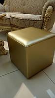 Пуфик золотой квадрат