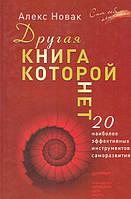Новак А. Другая книга, которой нет. 20 наиболее эффективных инструментов саморазвития