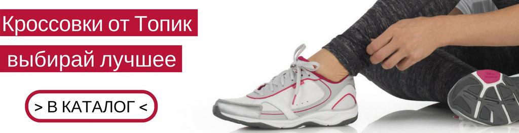8a455be5e Topik - интернет-магазин мужской и женской обуви