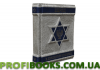 Евреи в двадцатом столетии (Luce marmo)