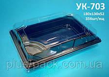 Одноразовая упаковка для суши и роллов УК-703, ПЭТ