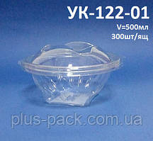 Круглый салатник УК-122-01 (500 мл), ПЭТ, одноразовый