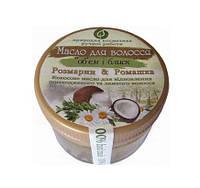 Масло для волос Объем и блеск / Розмарин и ромашка (Натуральные шампуни и бальзамы)