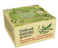 Масляный комплекс для лица Оливковый / Моментальный лифтинг (Натуральные крема)