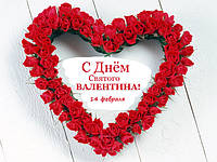 День Влюбленных уже скоро)))