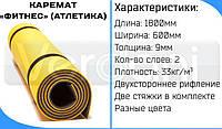 """Каремат """"Фитнес""""(Атлетика)"""