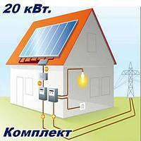 Сетевая солнечная электростанция на инверторах REFUsol (Германия), 20кВт