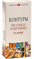 Контурная краска для стекла и керамики ЗХК Невская Палитра DECOLA набор 3цв. по 18мл Classic 5341375