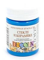 Краска акриловая для стекла и керамики ЗХК Невская Палитра DECOLA 50мл Синяя светлая 4028520/352187