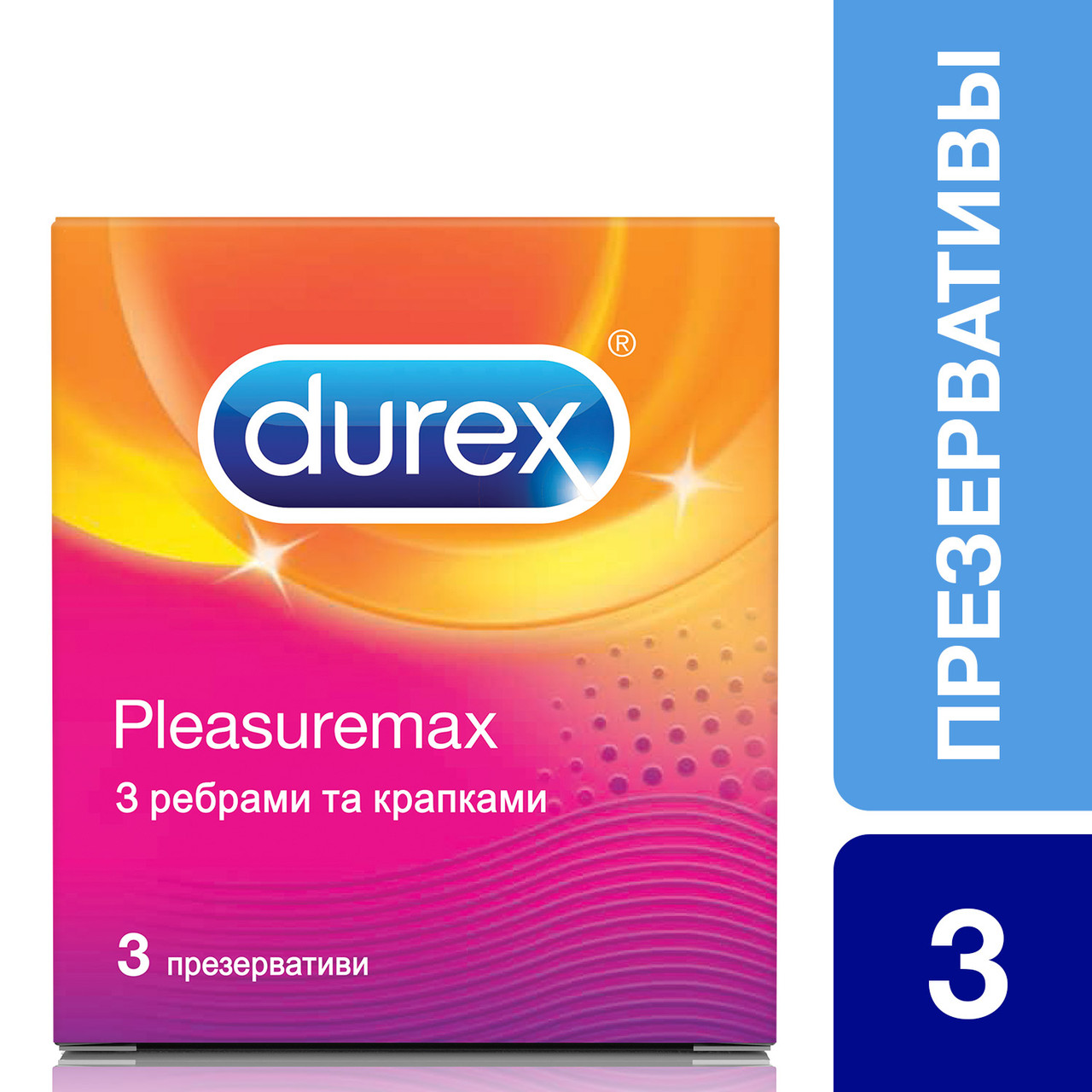 Презервативы Durex® Pleasuremax (с ребрами и точками) №3