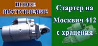 Новое поступление Стартер Москвич 412