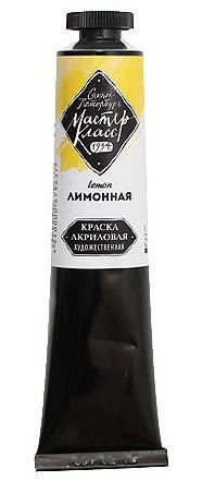 Краска акриловая - ЗХК Невская Палитра Мастер Класс 46мл Лимонная 351448