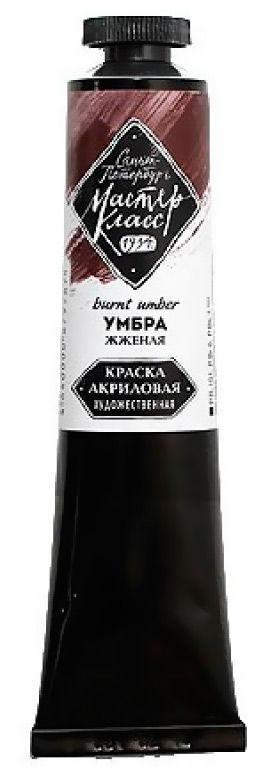 Краска акриловая - ЗХК Невская Палитра Мастер Класс 46мл Умбра жженая 351480