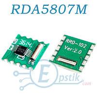RDA5807M, стерео FM-радио модуль, 76-180 МГц, 2.7-3.6В, (RRD-102V2.0)