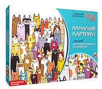 Картина раскраска по номерам на холсте 35*45см РОСА акрил 50 котов  N0001312