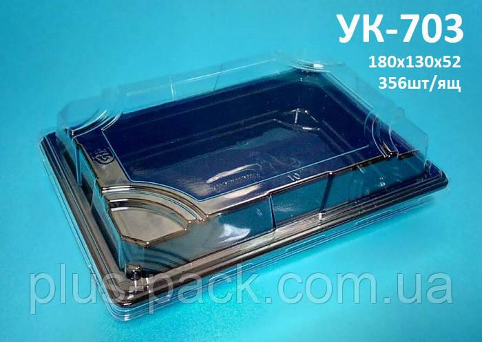 Упаковка для суши и роллов УК-703