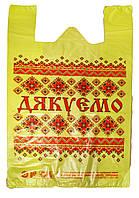 """Майка"" 30х54 - ""ДЯКУЄМО"" пакеты для упаковки и фасовки"