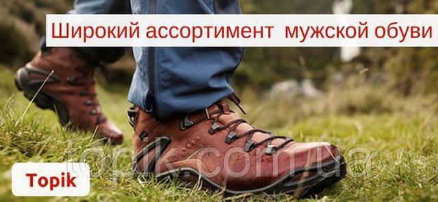 f64348b9e527 Мужская обувь - цены от производителя в магазине Топик