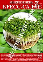 Семена на микрозелень «Кресс-салат» 0.5 кг
