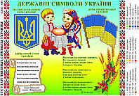 """Державні символи України "" Схема для вышивки бисером"